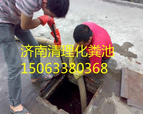 济南清理化粪池 济南高压清洗、管道疏通、清理化粪池